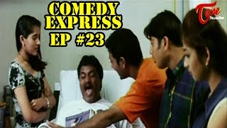 Comedy Express Ep #23 | Back to Back Latest Telugu Comedy Scenes | NavvulaTV - NAVVULATV