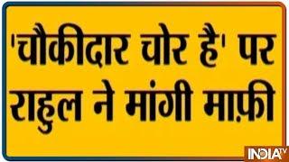 'Chowkidar Chor Hai' बयान को लेकर Rahul Gandhi ने Supreme Court में मांगी फाफी - INDIATV
