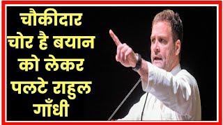 चौकीदार चोर है' बयान को लेकर राहुल गांधी ने सुप्रीम कोर्ट में जताया खेद Rahul Gandhi, Supreme Court - ITVNEWSINDIA
