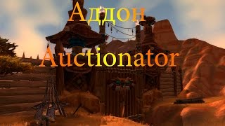 World of Warcraft: Аддон Auctionator