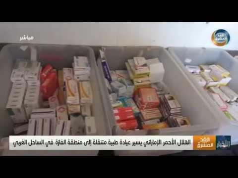الهلال الأحمر الإماراتي يسير عيادة طبية متنقلة إلى منطقة الفازة بالساحل الغربي