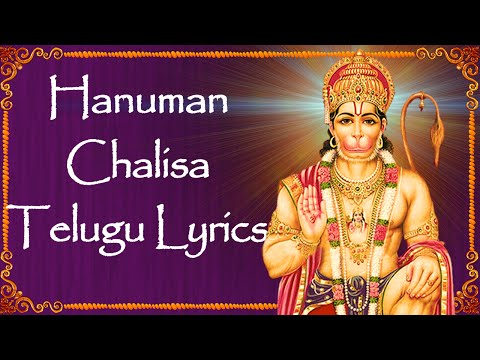 Hanuman Chalisa with Telugu Lyrics - Devotional Lyrics - Bhakti
