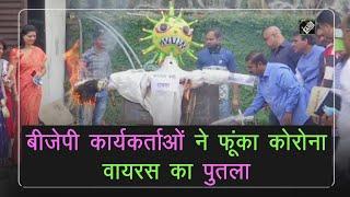 video : Mumbai में BJP Workers ने जलाया Corona का पुतला