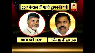TDP's betrayal to AIADMK's support, here's how scenario changed for BJP from 2014 - ABPNEWSTV