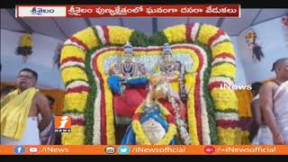 Sharan Navaratri Celebrations In Srisailam | Dussehra Festival | iNews - INEWS