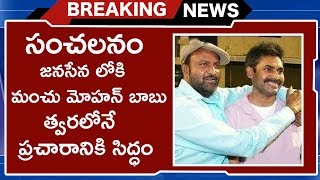 Breaking News: Mohan Babu To Join Soon In Pawan Kalyan's Jana Sena Party | TVNXT Hotshot - MUSTHMASALA
