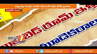 Manakondur MLA Rasamayi Balakrishna Political Graph & Constituency Problems | AR | iNews - INEWS