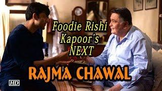 """Foodie Rishi Kapoor's new film titled """"Rajma Chawal"""" - IANSINDIA"""