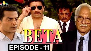Beta Hindi Serial Episode - 11 | Pankaj Dheer, Mrinal Kulkarni | Sri Balaji Video - SRIBALAJIMOVIES
