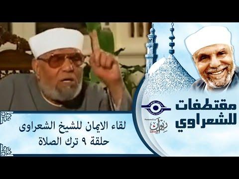 الشيخ الشعراوى | لقاء الايمان | الحلقة ٩ - ترك الصلاة