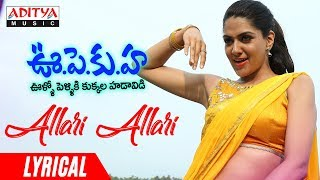 Allari Allari Lyrical | U PE KU HA Movie Songs | Rajendra Prasad | Bhrammanandam - ADITYAMUSIC