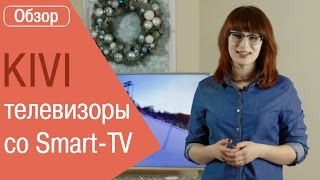 Смарт-ТВ Kivi - обзор линейки телевизоров UX10S