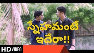 DOSTH || LATEST NEW TELUGU SHORT FILM 2019 || TELUGU SHORT FILMS - YOUTUBE