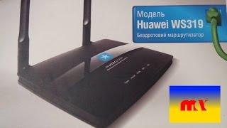 Прошиваем акционный роутер Huawei WS319 от Киевстар.
