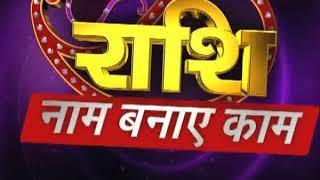 22 फरवरी 2018 का राशिफल, Aaj Ka Rashifal, 22 February 2018 Horoscope जानिये Family Guru में - ITVNEWSINDIA