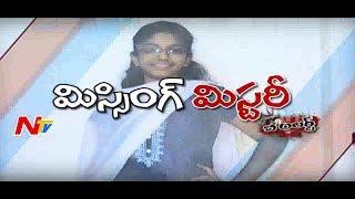 Purnima sai Missing Mystery : అమ్మాయిని ఎవరన్నా ట్రాప్ చేసి తీసుకెళ్లారా? || Be Alert || NTV - NTVTELUGUHD