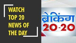 Breaking 20-20: Watch top 20 news of the day, August 13, 2018 - ZEENEWS