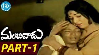 Manchivaadu Full Movie Part 1 || ANR, Kanchana, Vanisree || V Madhusudana Rao - IDREAMMOVIES