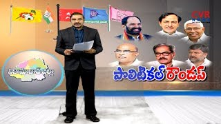 నిజామాబాద్ జిల్లా పొలిటికల్ రౌండప్ l Special Ground Report of Nizamabad District Politics l CVR News - CVRNEWSOFFICIAL
