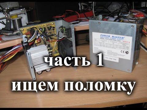 Ремонт блока питания компьютера supply своими руками