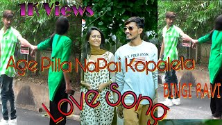 Aage Pilla NaPai Kopalela Telugu Love Short Film Song 2018 Lovely Chinna Ravi - YOUTUBE