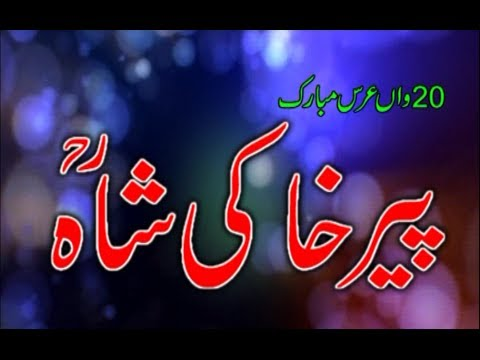 Urs Peer khaki Shah 2014 part 6/8 On Darbar makhdoom Pur Shreef Chakwal