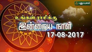 Rasi Palan 17-08-2017 – PuthuYugam TV Show