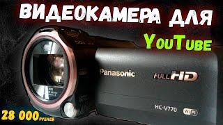 Видеокамера для YouTube за 28000 Panasonic HC-V770 // Распаковка и Обзор - Техно ARSIK