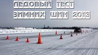 Ледовый тест зимних шин 2013