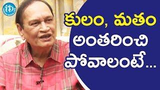కులం, మతం అంతరించిపోవాలంటే... - Dr G Samaram || Koffee With Yamuna Kishore - IDREAMMOVIES