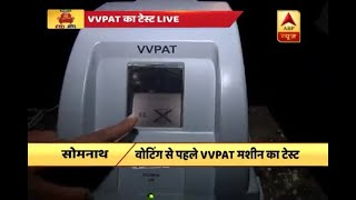 Somnath: VVPAT machines tested ahead of first phase of voting in Gujarat Assembly Election - ABPNEWSTV