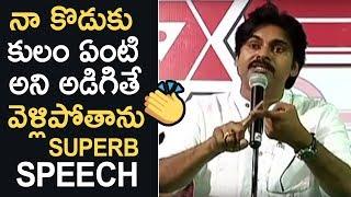 Pawan Kalyan Superb Speech @ Vijayawada | Janasena | TFPC - TFPC