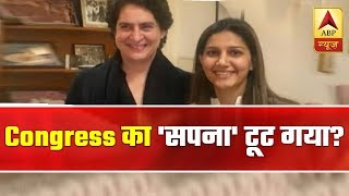 Sapna Chaudhary takes U-turn hours after joining Congress - ABPNEWSTV
