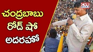 AP CM Chandrababu Comments on KCR | Kukatpally TDP Election Campaign | CVR NEWS - CVRNEWSOFFICIAL