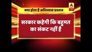 What is 'no-confidence motion'? - ABPNEWSTV