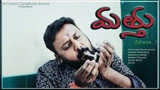 Mathu Vadalara    Latest Telugu Short Film 2019 - YOUTUBE