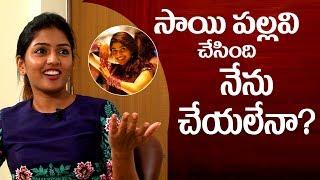 I can do what Sai Pallavi did: Eesha Rebba Exclusive    Indiaglitz Telugu - IGTELUGU