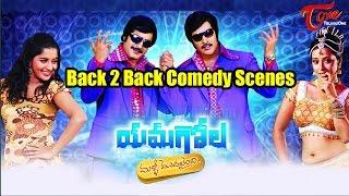 Yamagola Malli Modalaindi || Back 2 Back Comedy Scenes || Srikanth || Venu ||Meera Jasmine - NAVVULATV