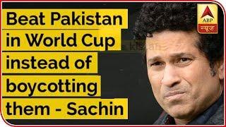 Beat Pakistan in World Cup instead of boycotting them - Sachin Tendulkar | ABP Uncut - ABPNEWSTV