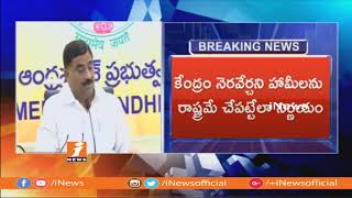 Minister Kalva Srinivas Rao Speaks To Media After AP Cabinet Meeting Ends | iNews - INEWS