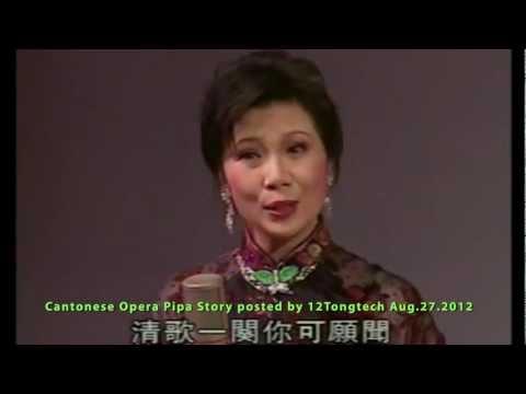 粵曲 Cantonese Opera Pipa Story by Deng Zhiju & Cheng Hui