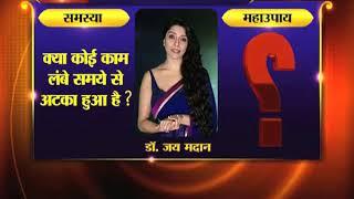 Nag Panchami special: क्या कोई काम लंबे समये से अटका हुआ है, तो करिये जय मदान के उपाय - ITVNEWSINDIA