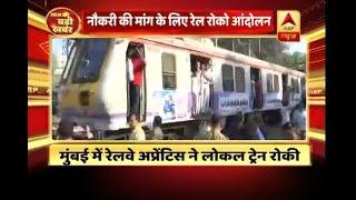 Mumbaikars face trouble after job aspirants stall train services between Matunga and Dadar - ABPNEWSTV