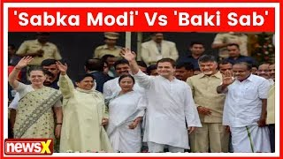 Mahagathbandhan meet on Monday, 'Sabka Modi' Vs 'Baki Sab' ? - NEWSXLIVE