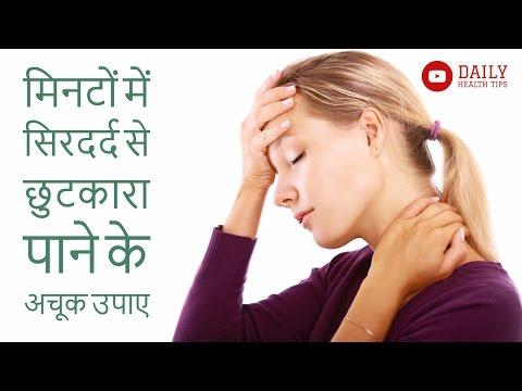 1 मिनट में सिरदर्द दूर करने के लिए घरेलू उपाय | Home Remedy to Get Rid of Headache in 1 Minute