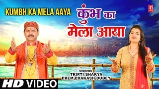 कुंभ का मेला आया Kumbh Ka Mela Aaya I TRIPTI SHAKYA I PREM PRAKASH DUBEY I Latest Full Video Song - TSERIESBHAKTI