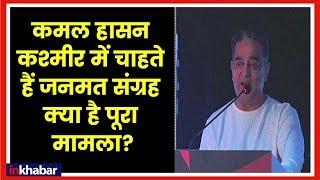 Pulwama; Kamal Haasan calls for plebiscite in Kashmir; कमल हसन कश्मीर में चाहते हैं जनमत संग्रह ! - ITVNEWSINDIA