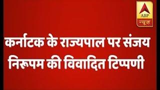 Congress' Sanjay Nirupam likens Karnataka Governor Vajubhai Vala to a dog - ABPNEWSTV