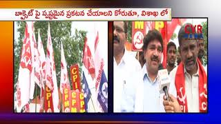 Janasena & Left Parties Protest Against CM Chandrababu Naidu in Vizag over Bauxite Mining | CVR - CVRNEWSOFFICIAL
