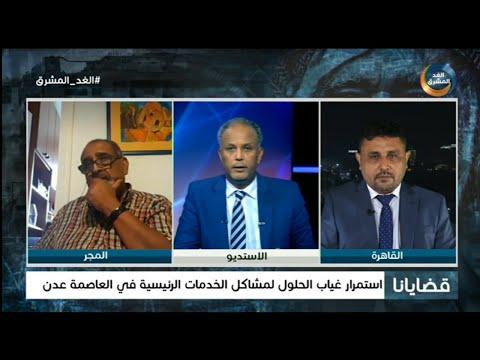 قضايانا | اليمن بين مطرقة كورونا وسندان الفساد.. الحلقة الكاملة (27 مايو)